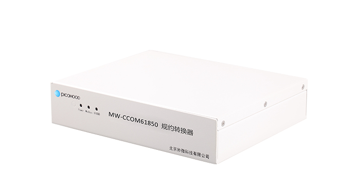 MW-CCOM 61850 规约转换器