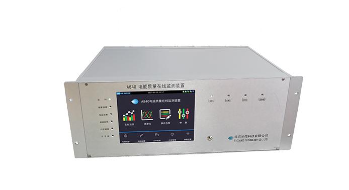 MW-A840 电能质量在线监测装置